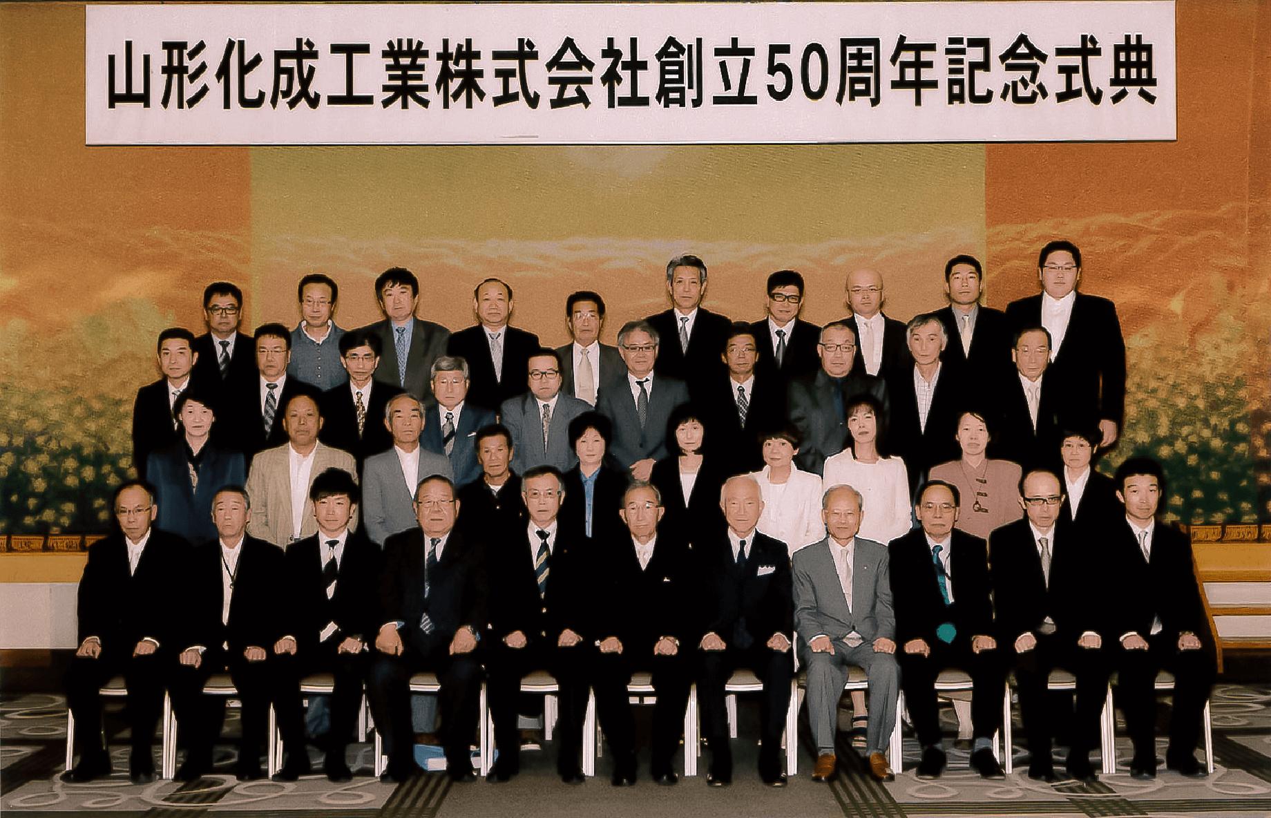 50周年式典
